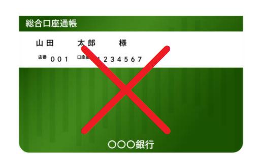 Eco 通帳 デメリット